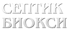 bioksi-septik.ru